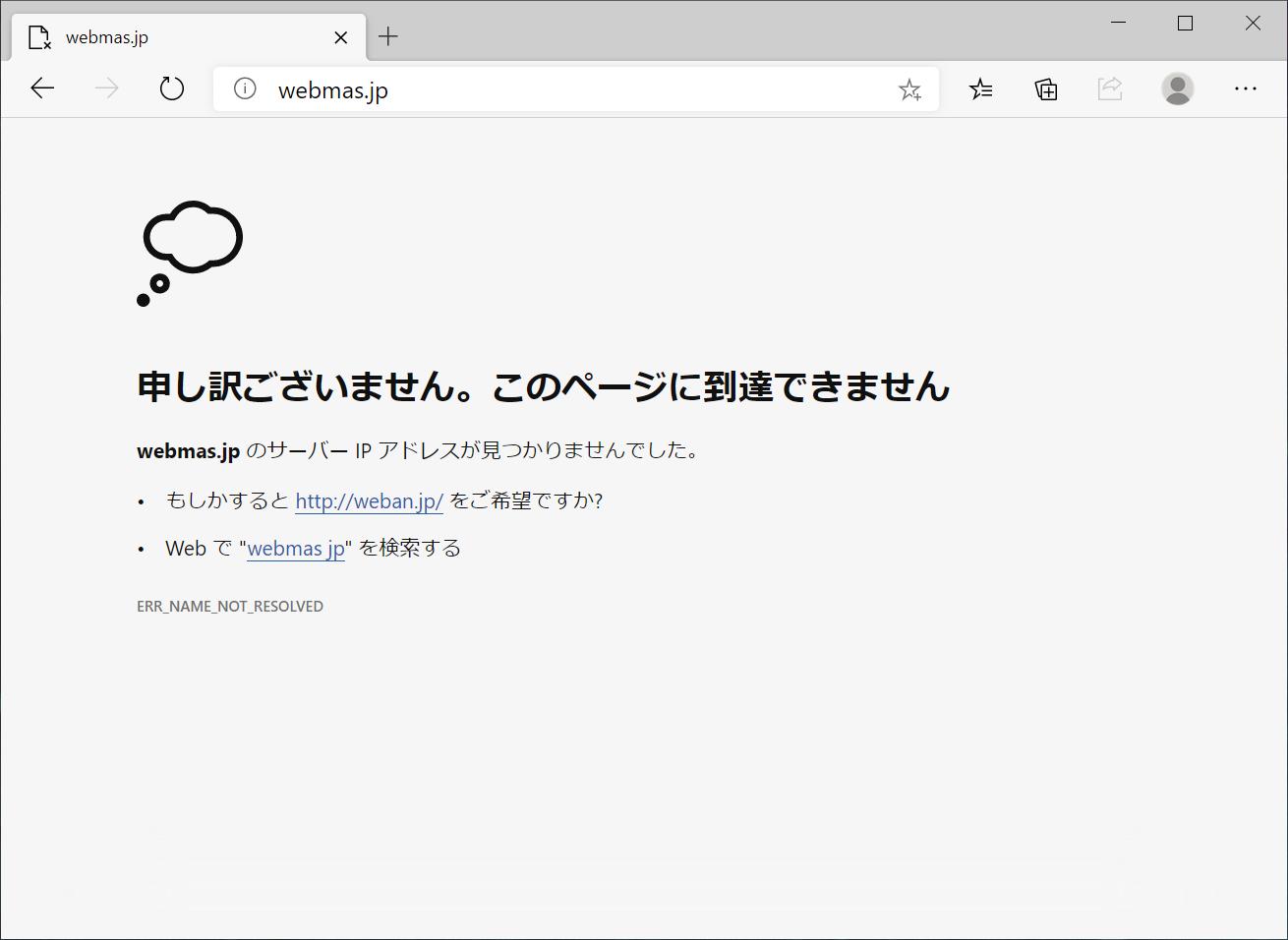 ページにアクセスできないというメッセージが表示されたウインドウ