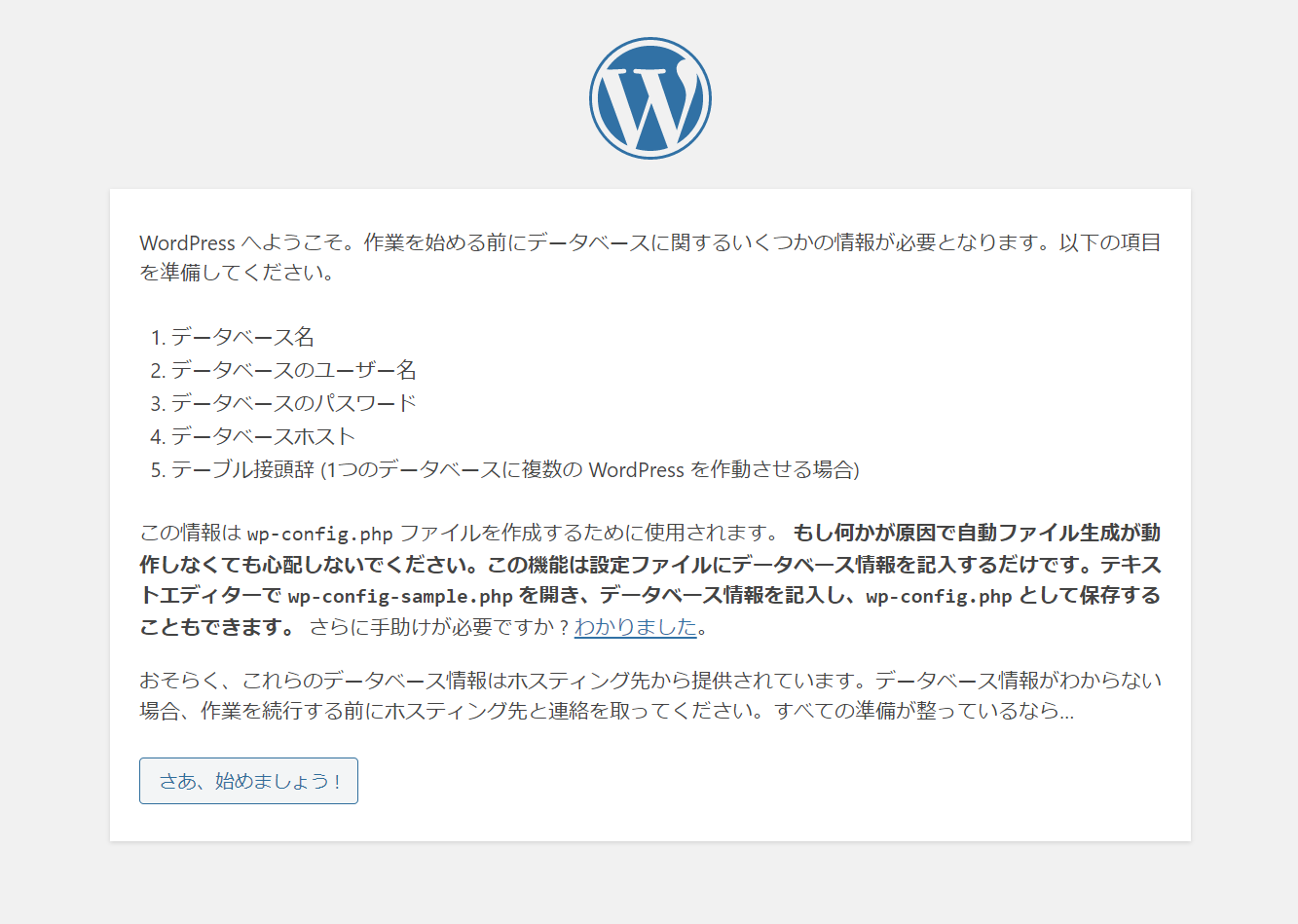 WordPress へようこそ画面