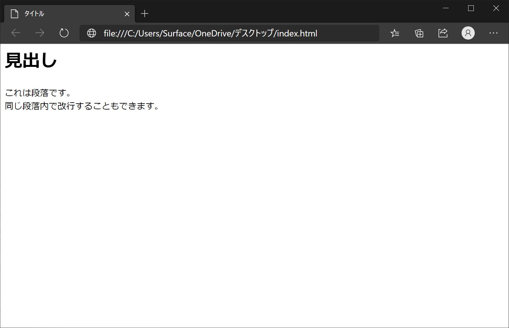 HTMLの表示結果