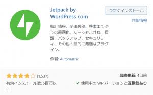 Jetpack の追加