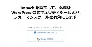WordPress アカウント作成