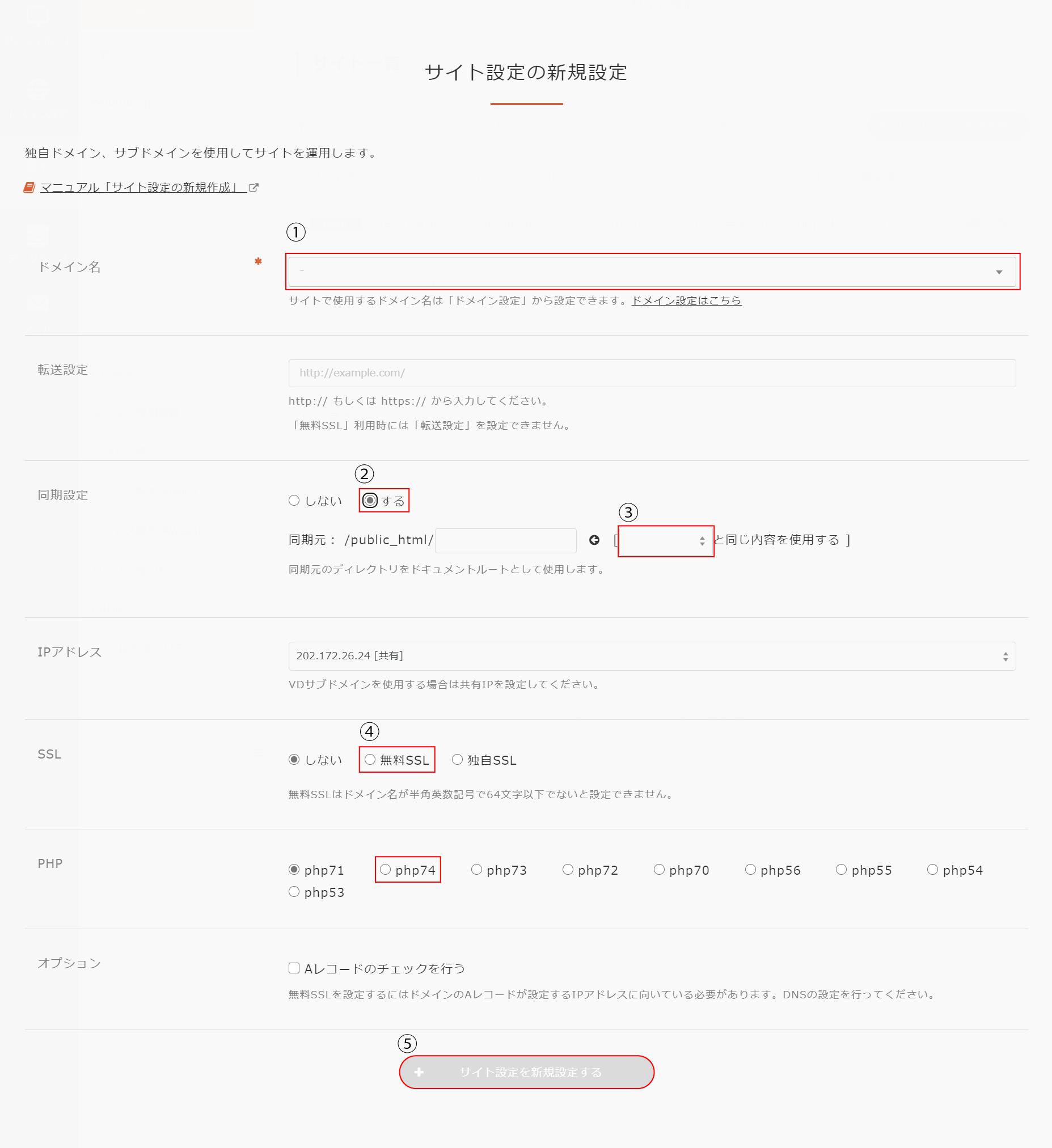 サイト設定の新規設定手順